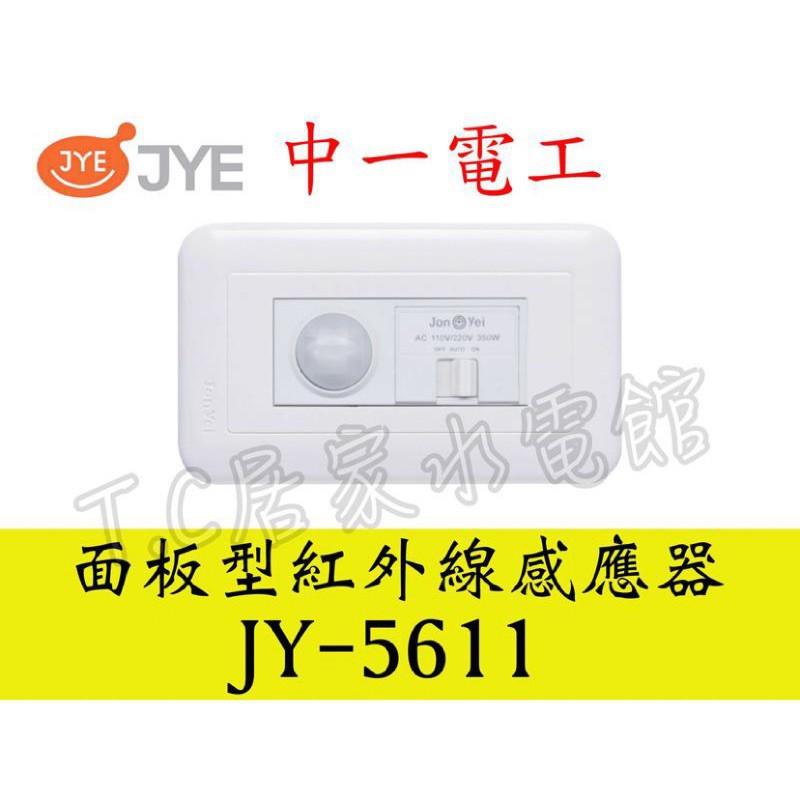 ◥ T.C水電◣ 中一電工 JY-5611 面板型 紅外線感應器 人體 電燈 燈具 LED 燈泡 感應器
