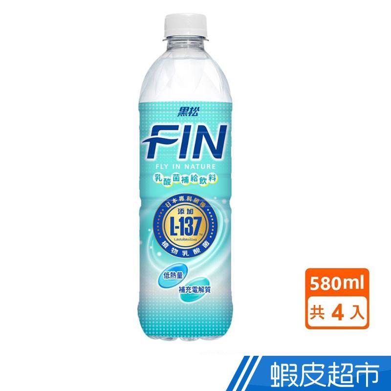 黑松FIN乳酸菌補給飲料 580mlx4入/組 清爽無負擔 現貨 蝦皮直送