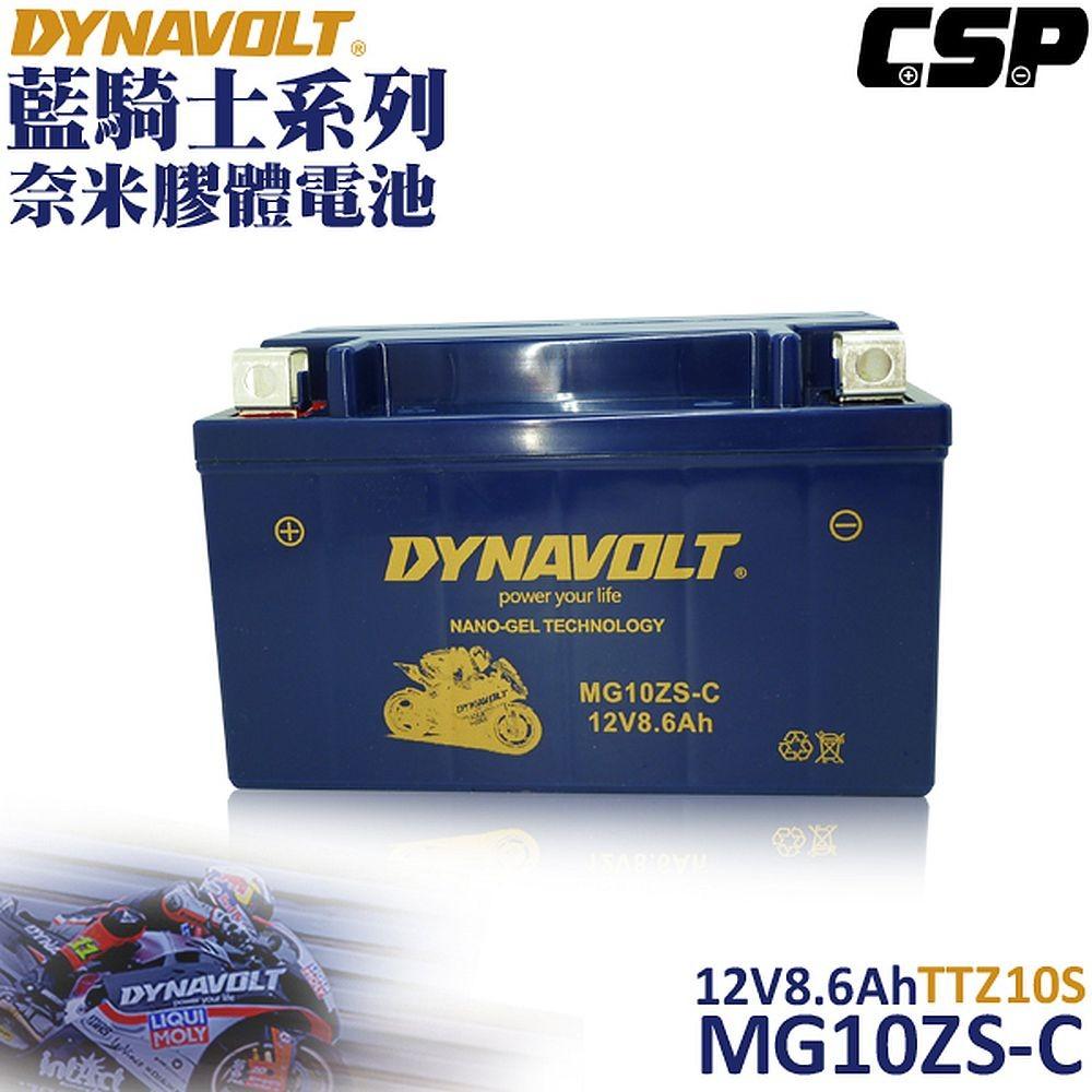 【藍騎士】MG10ZS-C 免運 同TTZ10S YTX7A-BS加強版 YTZ10S GTZ10S-BS 奈米膠體電池