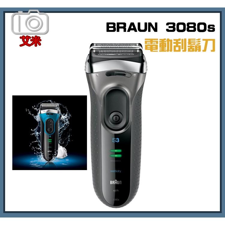 【現貨】 Braun 3080s 德國百靈  3080 全機可水洗 刮鬍刀 電鬍刀 國際電壓