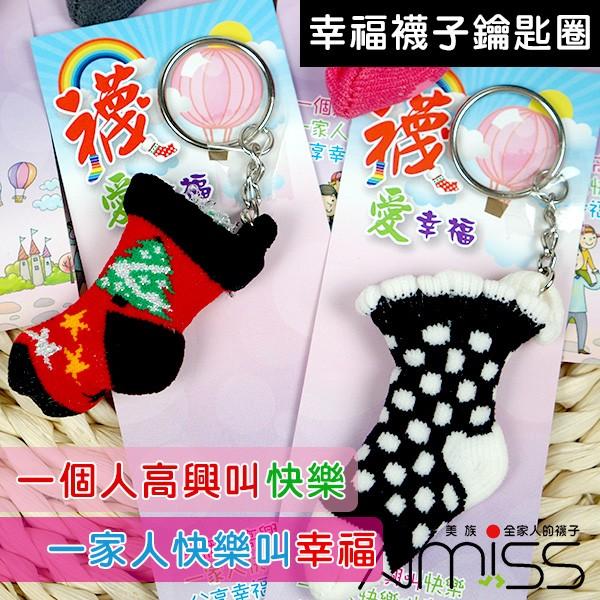 Amiss【襪愛幸福】可愛襪子鑰匙圈/吊飾/婚禮小物/禮物/小獎品