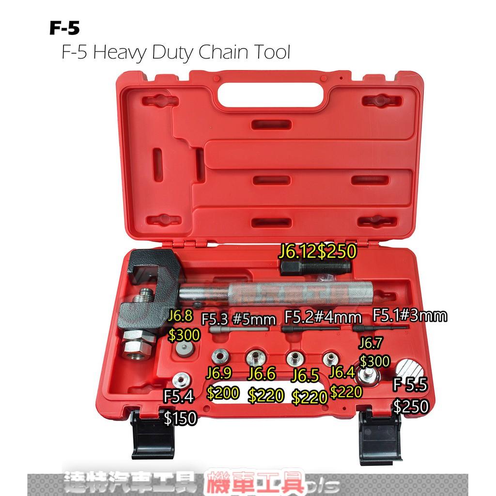 F5 零件 pin 下單 F5 重荷重鏈目工具 RK油封鏈 鏈條工具 鏈條工具 鏈目工具 GOGORO ☆達特機車工具☆