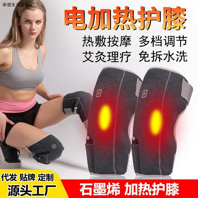 現貨速發 石墨烯發熱按摩護膝熱敷電加熱艾灸保暖膝蓋關節炎電熱護膝