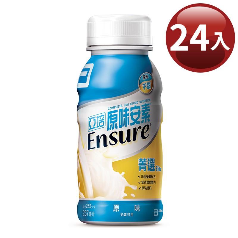 亞培 安素菁選隨身瓶(原味) 237mlx24入【新高橋藥妝】限宅配