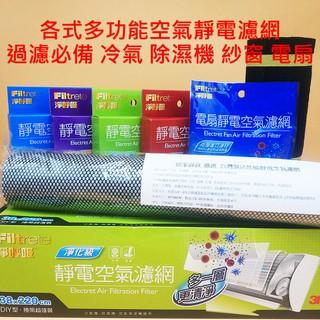 3M 淨呼吸 淨化級 9808-R 專業級 9809-R 捲筒式靜電空氣濾網 台灣製活性碳靜電濾網 電扇濾網 前置濾網 高雄市