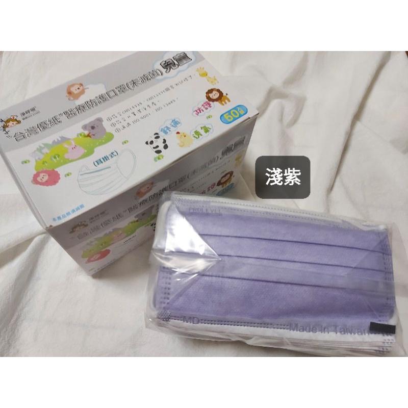 💖全新現貨💖台灣優紙醫療防護口罩(兒童平面),款式:淺紫,深淺,粉紅,黃色。50入盒裝,MD雙鋼印,台灣製造。