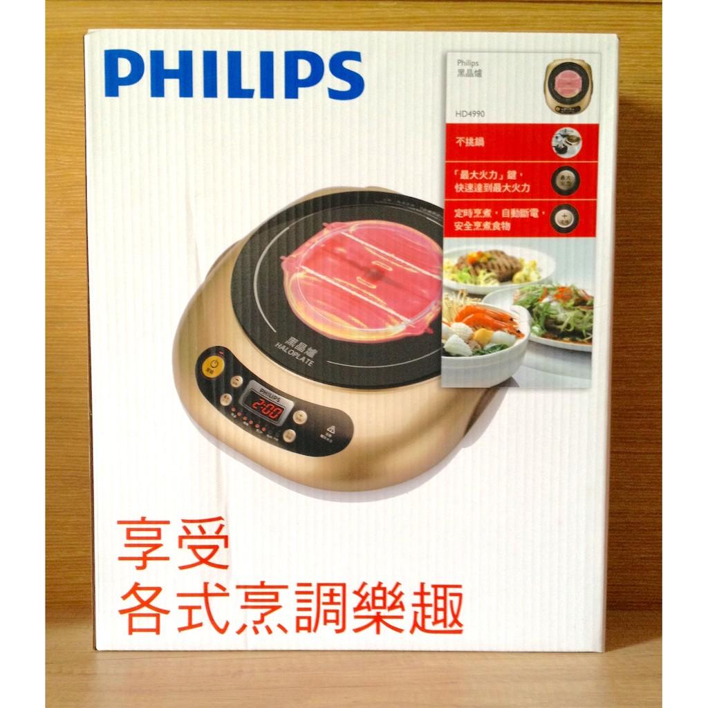 全新 PHILIPS 飛利浦黑晶爐(香檳金) HD4990 / HD-4990 (不挑鍋/低電磁波)
