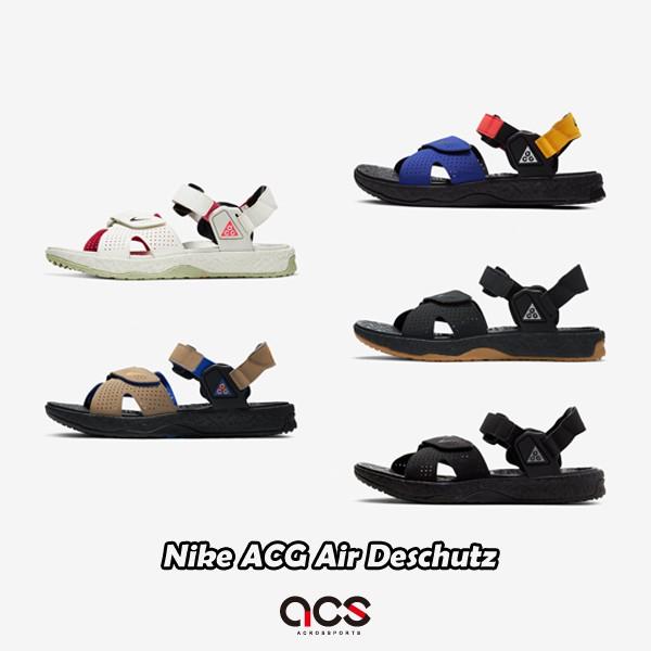 Nike 涼拖鞋 ACG Air Deschutz 涼鞋 黑 白 彩色 任選 男鞋 女鞋 戶外風格 【ACS】