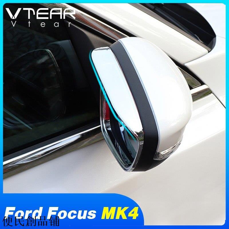 Vtear適用於福特Ford Focus MK4 2019 2020後視鏡遮陽板 汽車防雨鍍鉻