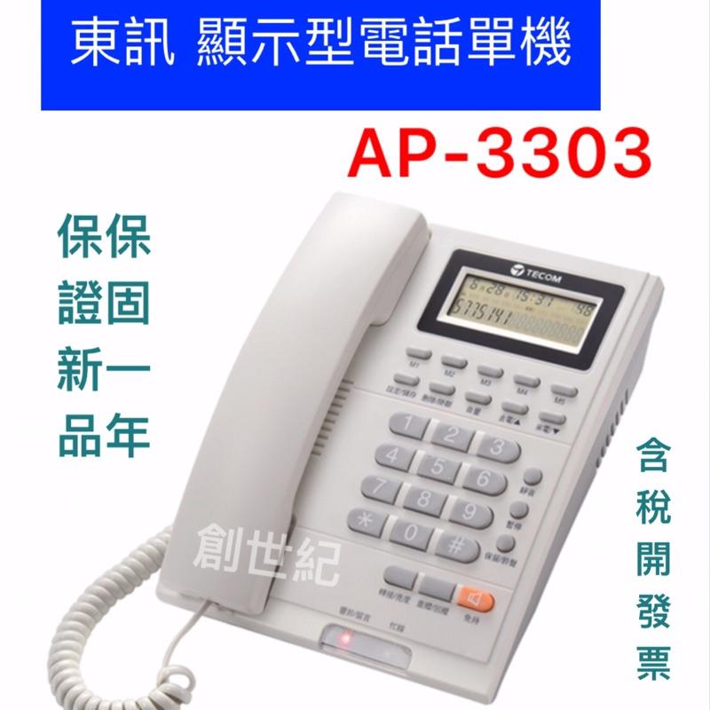 <創世紀現貨含稅開發票>TECOM 東訊 新一代顯示型電話機 AP-3303 顯示型電話單機 電話機 話機 東訊話機