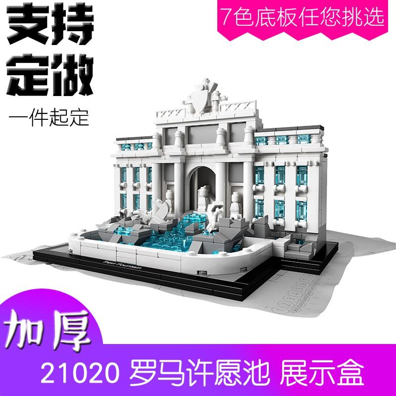 【生日禮物&展示盒】樂高LEGO 21020 羅馬許愿池  建筑系列 透明展示盒防塵盒拼裝盒罩
