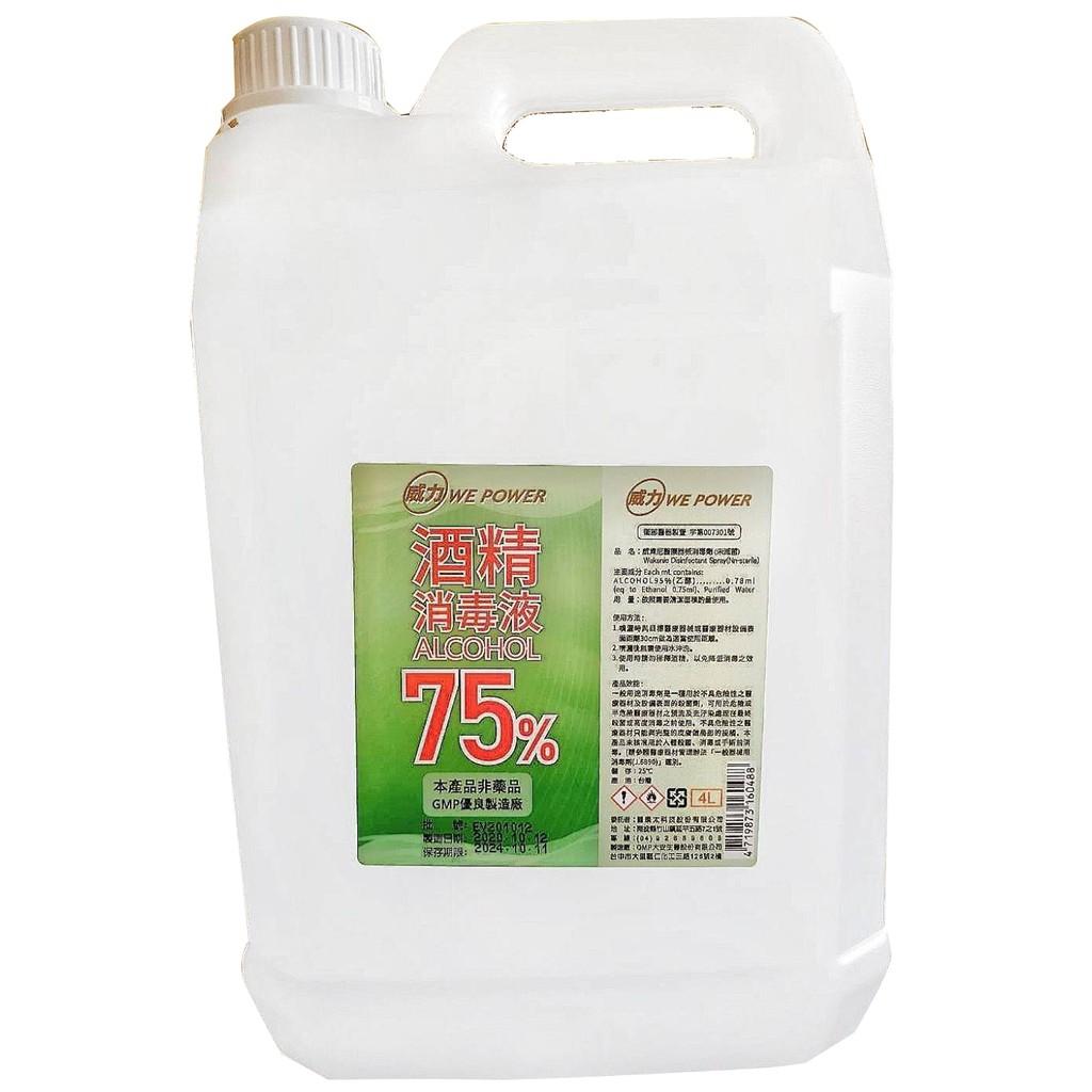 【JNL】【現貨馬上出】【威力】【醫字號】乙醇 全民防疫必備 75% 酒精清潔液 清潔 環境清潔 消毒防疫 4000ML
