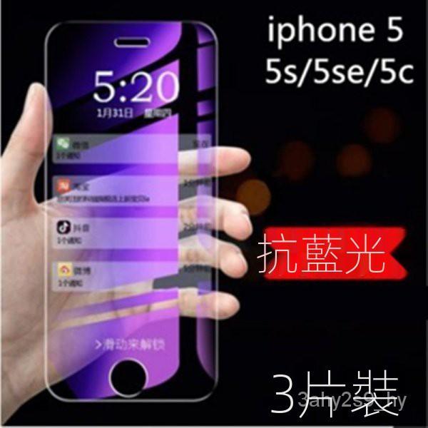 iphonese鋼化膜一代蘋果se1貼膜平果se第一代手機保護模iphone全屏老款5s殼老藍光se1代4寸前後5se後