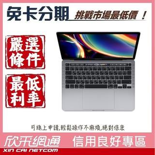 `2020款 MacBook Pro 13吋 4核心 i5 第8代 8GB/ 256GB 【學生分期/ 無卡分期/ 免卡分期】 新北市
