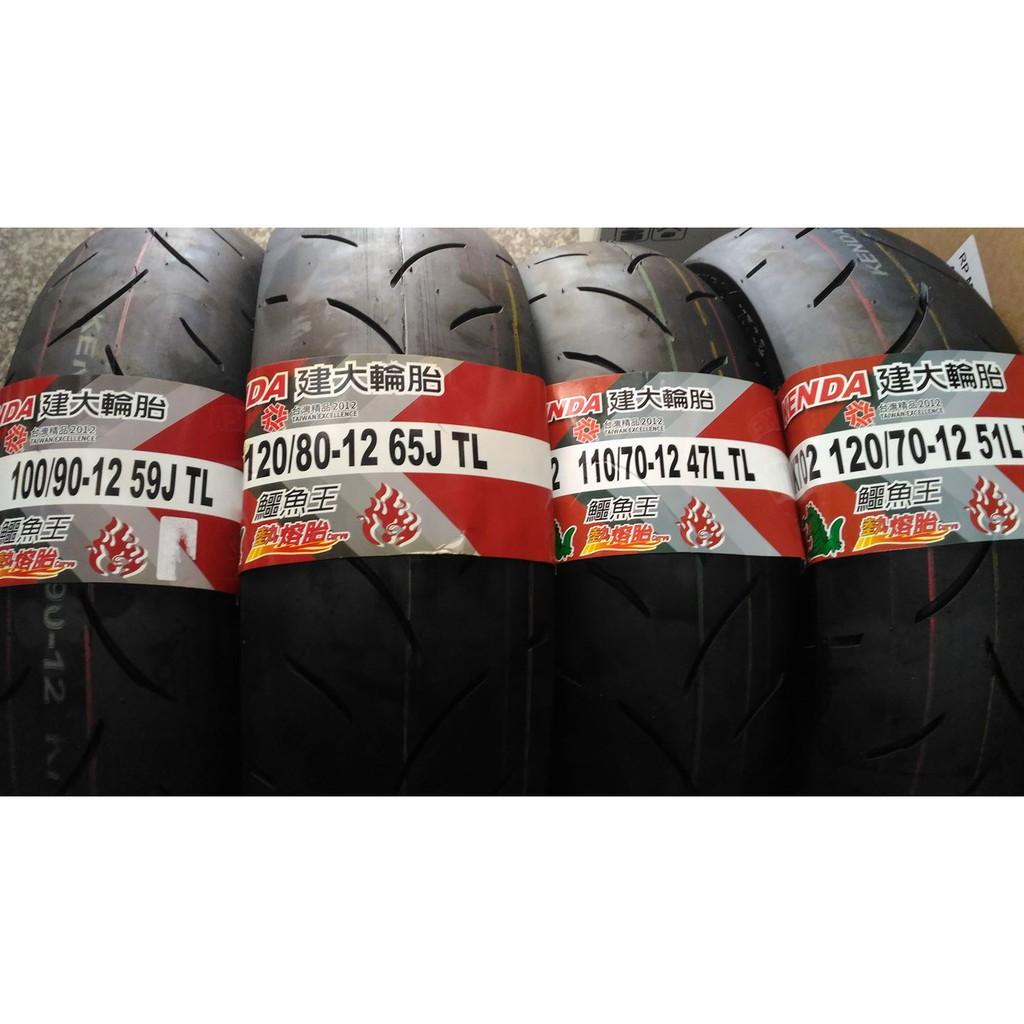 單條【油品味】KENDA K702 130/70-12 建大 熱熔胎