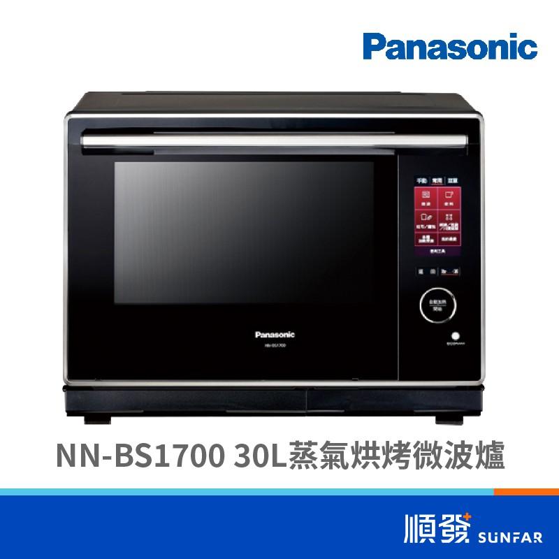 Panasonic 國際牌 NN-BS1700 30L 蒸氣烘烤 微波爐
