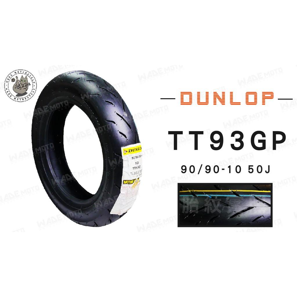 韋德機車精品  DUNLOP TT93GP 90 90 10 輪胎 機車輪胎 適用各大車種 YAMAHA 完工價