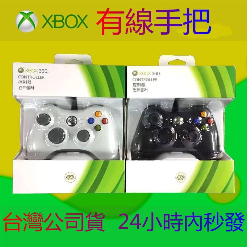 現貨XBOX360無線手把 Steam PC 電腦GTA5 NBA 2K20數碼遊戲有線手柄搖桿三國無雙 魔物獵人
