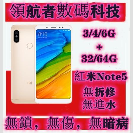 限時免運*99新無傷*中古二手 Xiaomi小米 紅米Note5全網通4G人臉識別全面屏智能手機4A(領航者)
