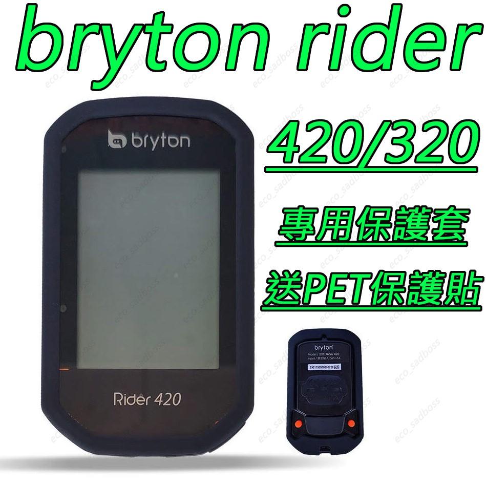安可現貨 Bryton 320/420 保護套 買保護套送PET保護貼 果凍套 矽膠套 碼錶保護套 碼表 馬錶
