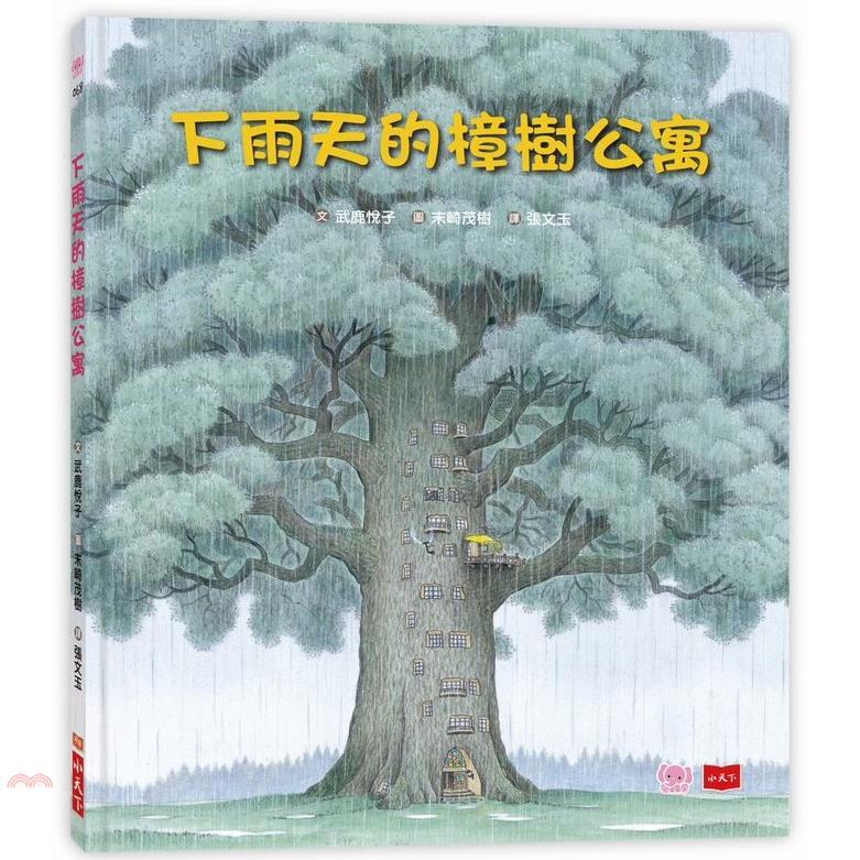 《小天下》下雨天的樟樹公寓(精裝)[79折]