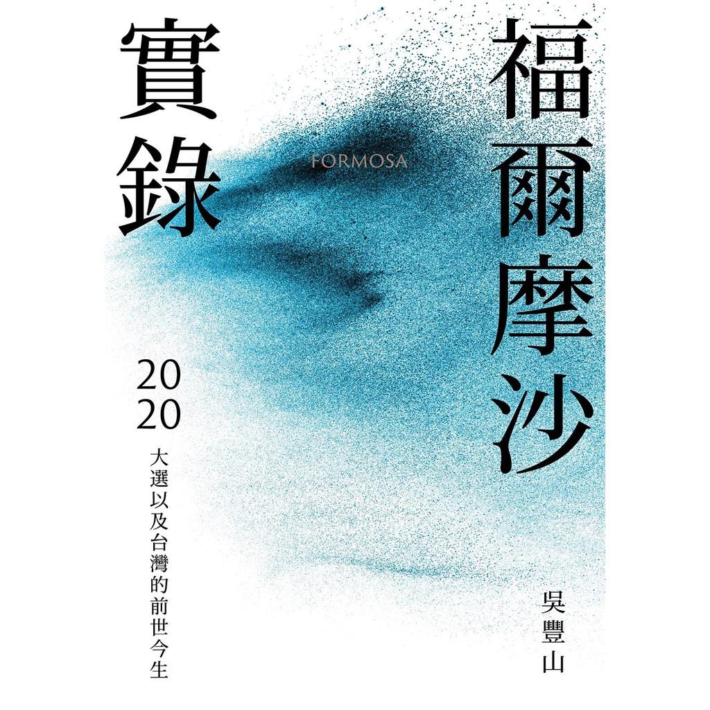 【天下雜誌】福爾摩沙實錄:2020大選以及台灣的前世今生