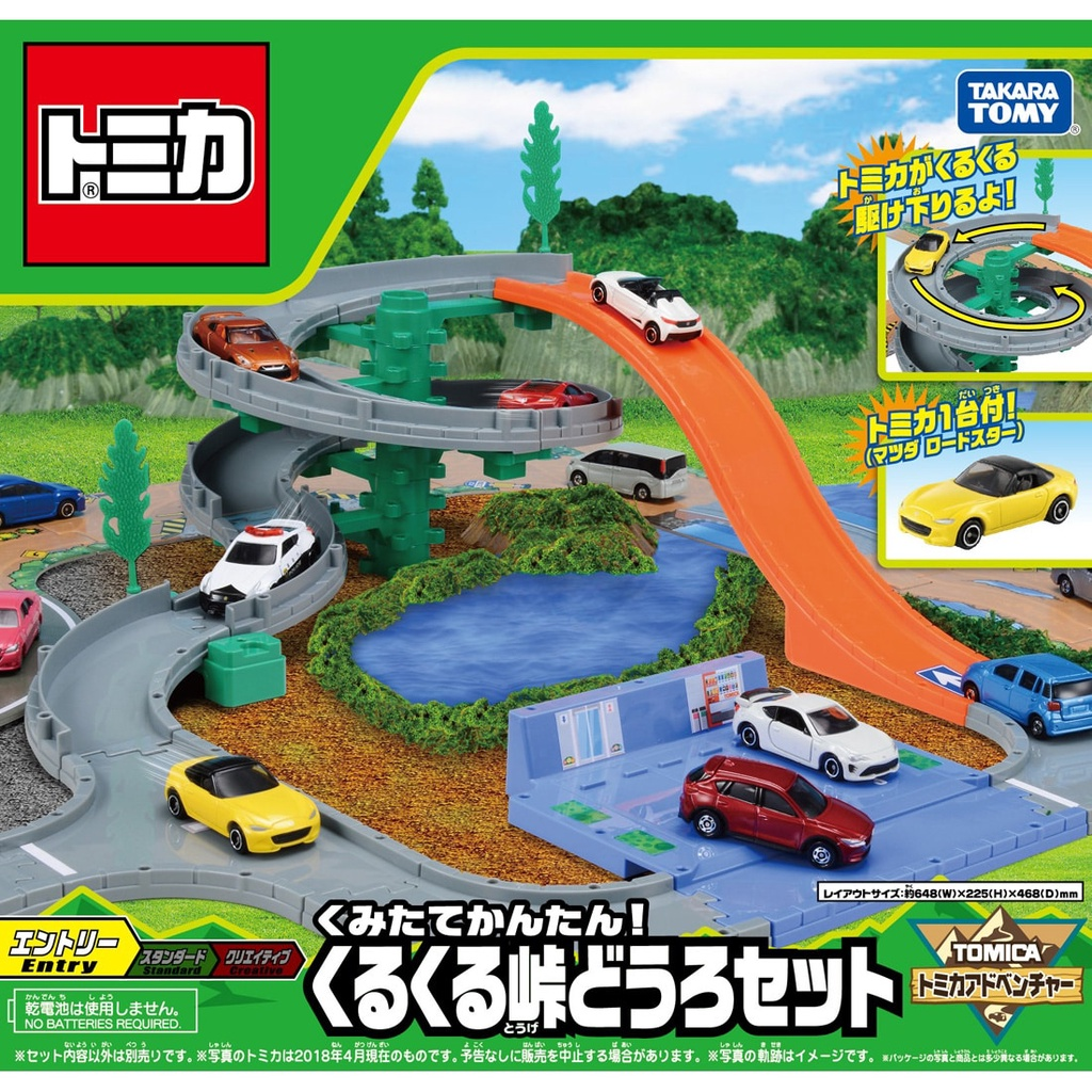 🎉精品現貨🎉TOMY多美卡世界探險盤旋山道軌道套裝 合金車模型玩具 TOMICA日版