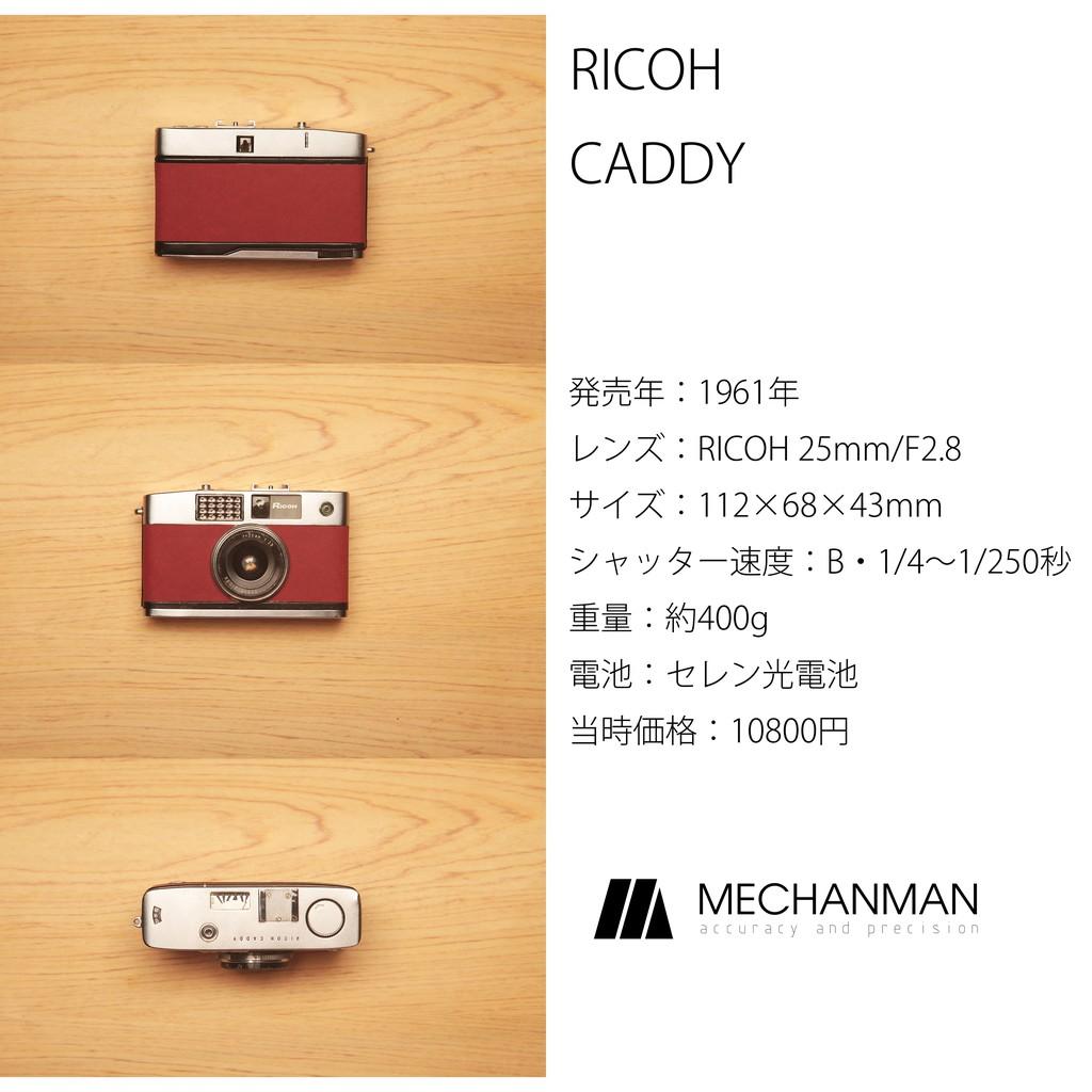 mechanman LAB吃底片的銀鹽老相機ricoh caddy(135底片半格片幅)