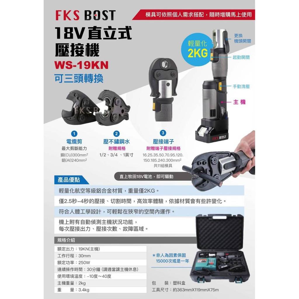 五金批發王【全新】MK-POWER 充電式 18V 直立式壓接機 WS-19KN 水管壓接鉗 壓接工具