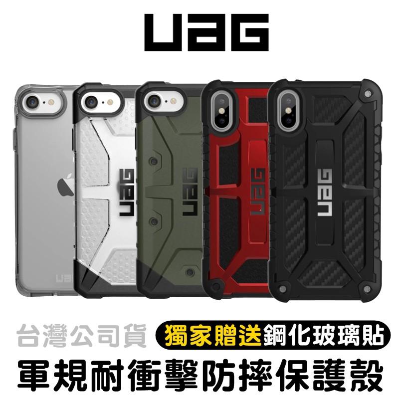 台灣公司貨 原廠授權販售 UAG iPhone SE/6/7/8 Plus 最強防摔殼 軍規防摔保護殼 保護套 手機殼