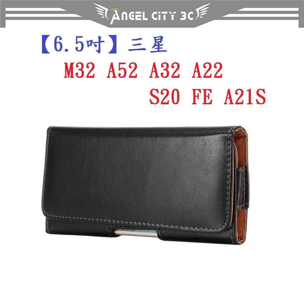 AC【6.5吋】三星 M32 A52 A32 A22 S20 FE A21S 羊皮紋 旋轉 夾式 橫式手機 腰掛皮套
