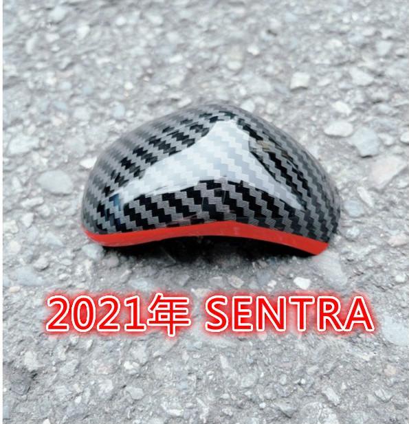 日產 NISSAN 2021年 SENTRA 排檔頭裝飾貼 排檔頭 飾蓋 排檔頭 裝飾片 碳纖維紋