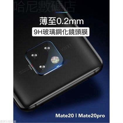 Mate 20 Pro X鏡頭保護貼 Nova4 Mate10 P20 鏡頭貼 Nova3 3i 3e P30 Pro