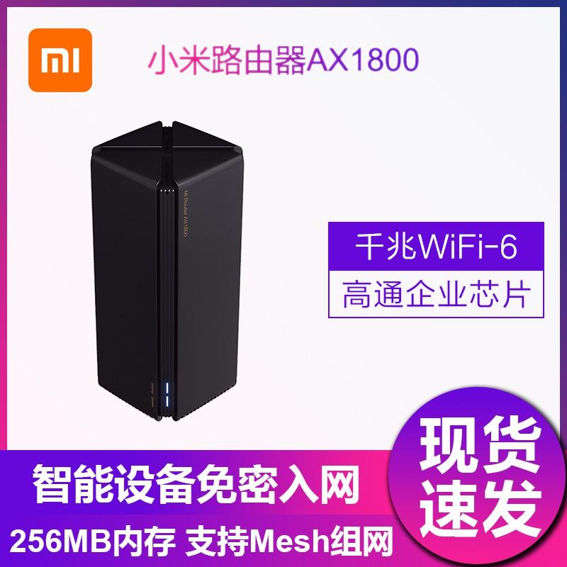 【台灣現貨】 小米路由器 分享器 AX1800 ip6 高通5核 4路獨立信號 wifi6  256MB IPv6通訊協