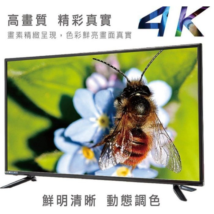 限量SANSUI山水 50吋 UHD液晶顯示器 SLHD-5025/55吋SLHD-5522/65吋SLHD-6580