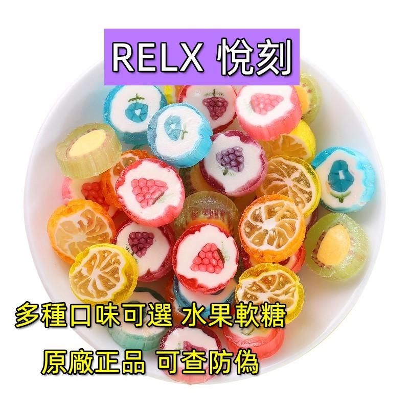 現貨秒發【r e l x 悦 刻 】 一代 RELX 軟糖 西瓜 可樂 薄荷 量大優惠 冰鎮西瓜 醉愛藍莓 悅刻 悅刻糖