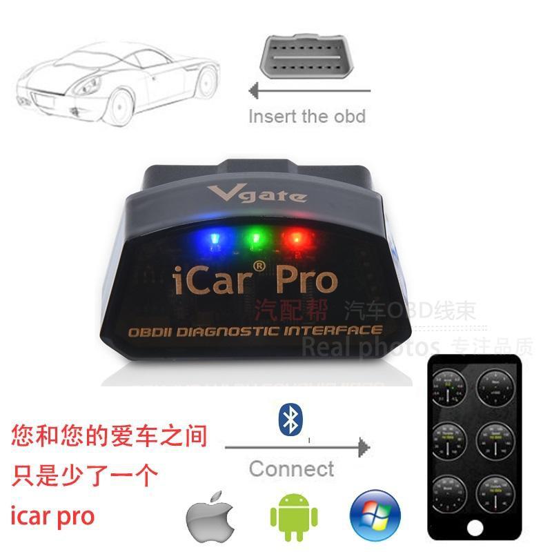 消除故障碼 安卓蘋果雙用 Vgate icar pro 藍芽汽車診斷器 ELM327 obd2 水溫 電壓 icar3