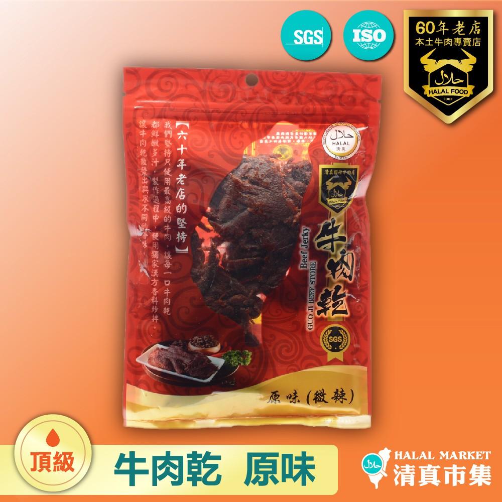 【清真市集】牛肉乾/原味(微辣)-180g/包