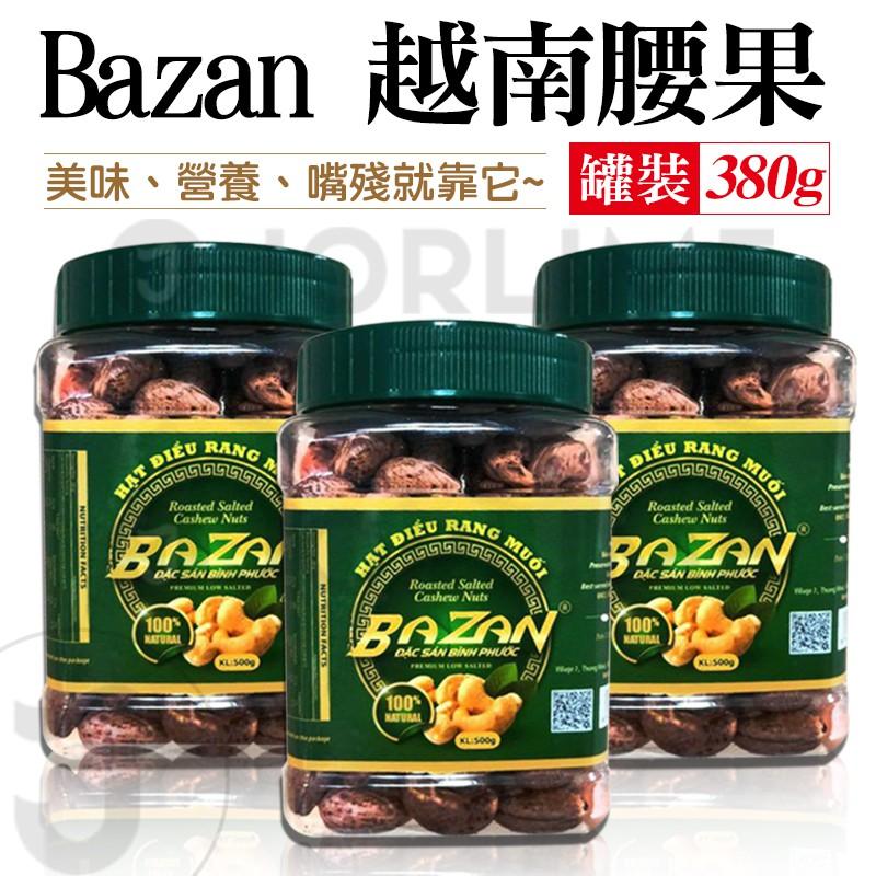 Bazan 越南腰果 帶殼腰果 腰果 鹽味腰果 380g 罐裝