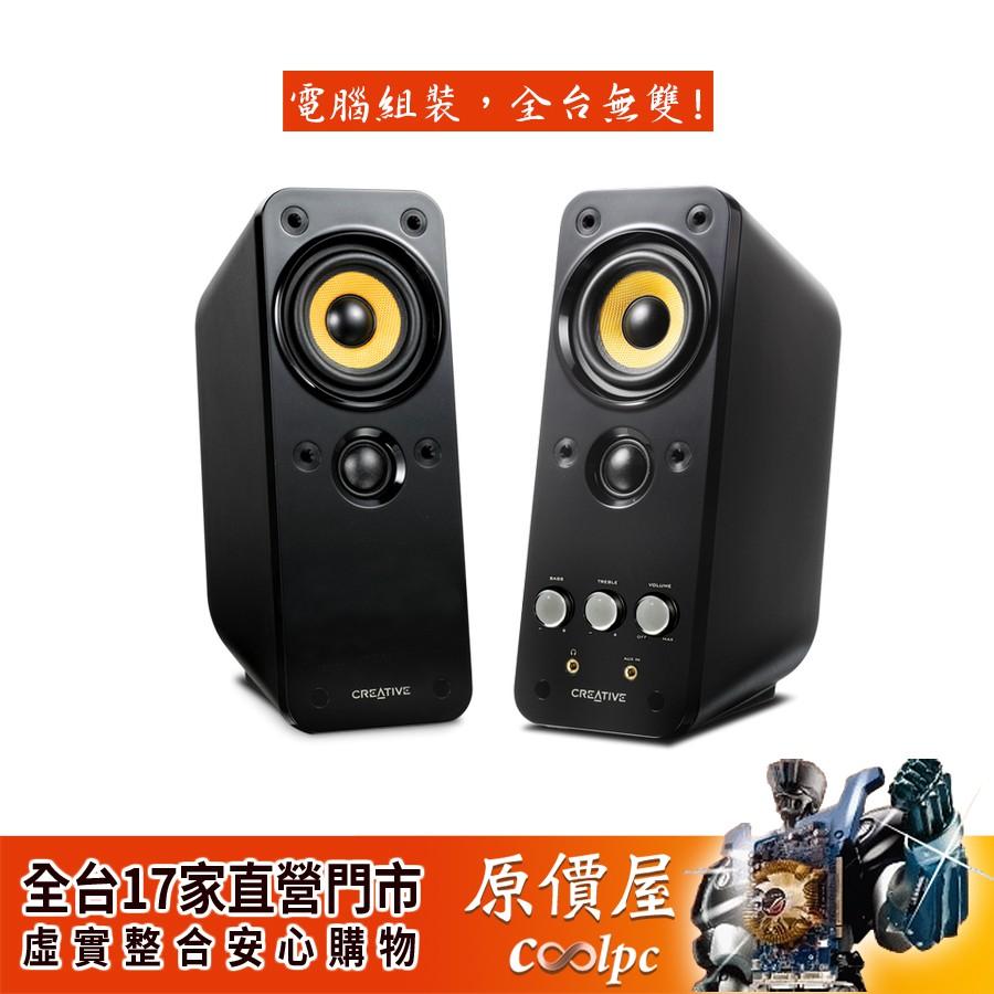 Creative 創新未來 GigaWorks T20 Series II 2.0聲道多媒體喇叭(二件式)/有線/原價屋