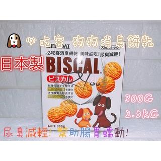 Vi現代必吃客biscal 消臭餅乾 300g /  2500g 減輕尿臭專用 狗餅乾 幫助腸胃蠕動 寵物用消臭餅乾 台中市
