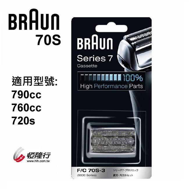 德國 百靈 BRAUN-複合式刀頭刀網匣(銀) 70S 【恆隆行原廠公司貨】