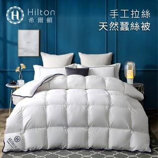 皇家貴族天然手工拉絲蠶絲被2.5KG 雙人棉被套 雙人枕頭套 毯子 被子 寢具床包B0827-25 Hilton希爾頓 新北市