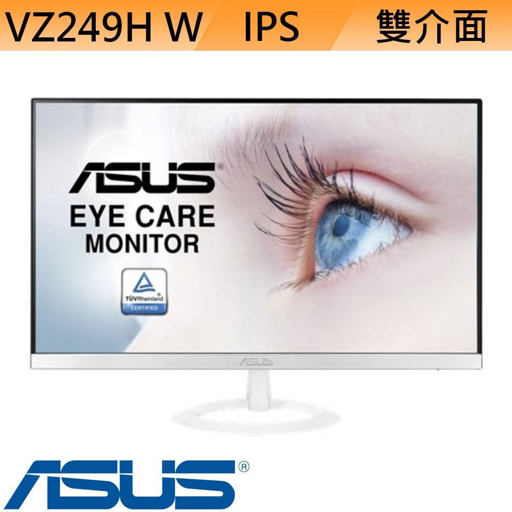 ASUS VZ249H W 24型 IPS 超薄無邊框廣視角護眼螢幕 液晶螢幕 電腦螢幕 顯示器 廠商直送 宅配免運