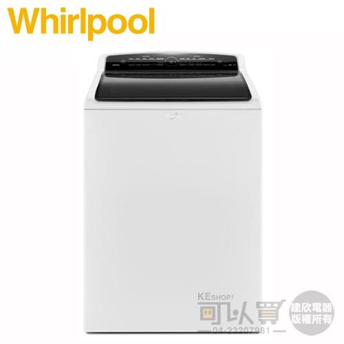Whirlpool 惠而浦 ( WTW7300DW ) 15KG 美製 26行程變頻單槽洗衣機《送基本安裝 舊機回收》