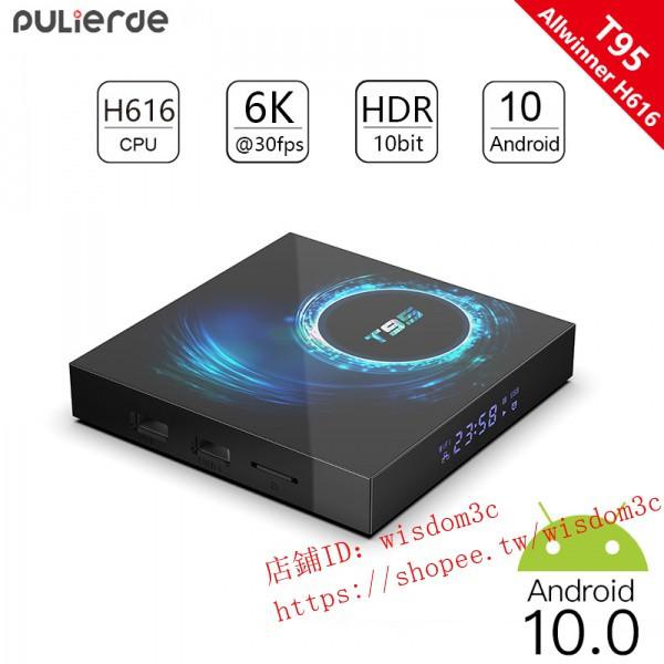 【限時免運】誌H616 T95機頂盒 全網絡安卓10 TV Box 電視盒子播放器
