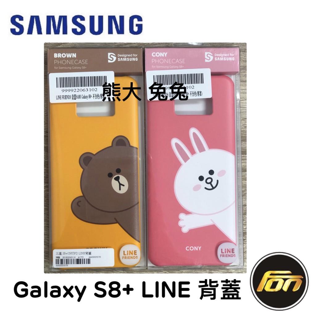 SAMSUNG Galaxy S8+ LINE 熊大/兔兔背蓋