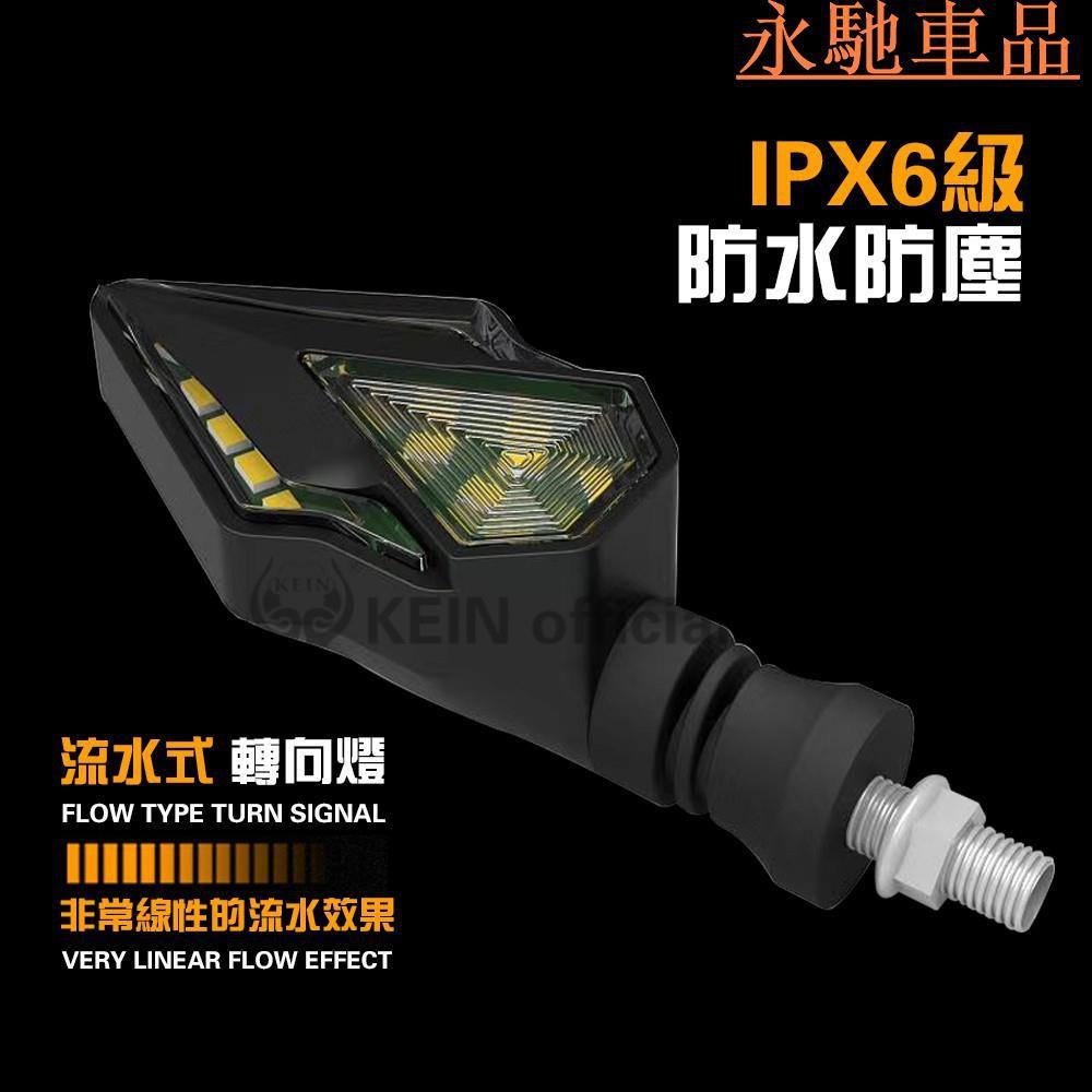 2020新款上架 流水方向燈 機車轉向燈 後方向燈 檔車 T2 DRG force 雷霆S 靈獸 L/永馳車品