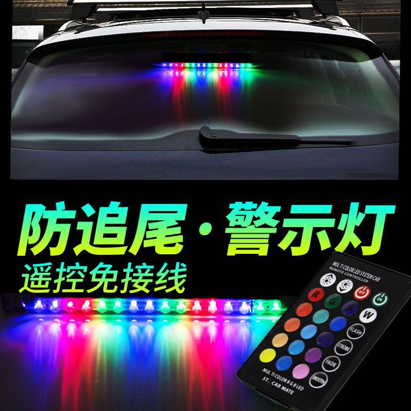 【懂車帝】汽車 通用 改裝 太陽能 led裝飾燈 防撞 防追 尾燈 爆閃 警示燈 車內氛圍燈 霹靂遊俠流水燈爆閃燈