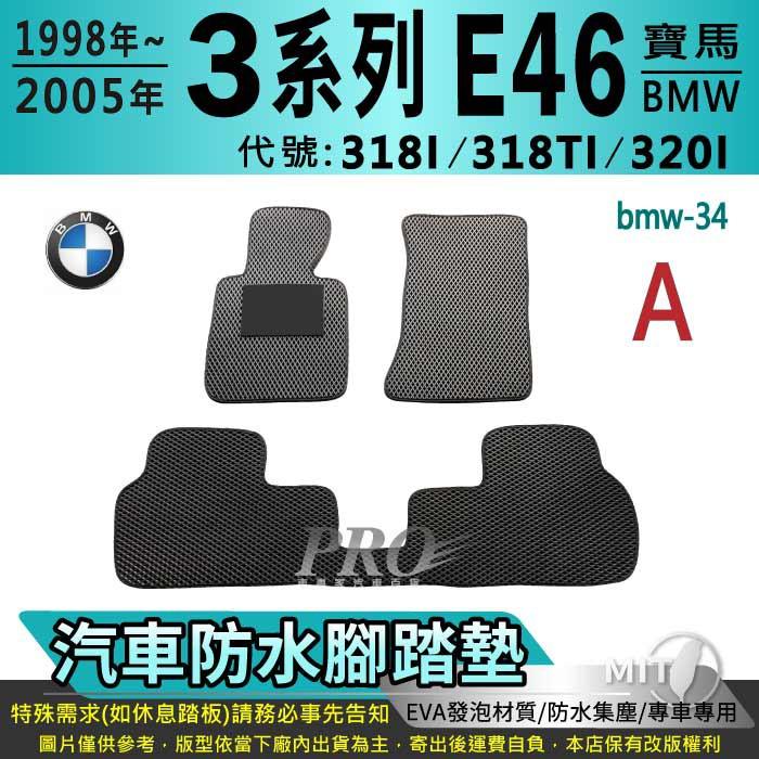 98~2005年 3系列 E46 318I 318TI 320I 寶馬 BMW 汽車防水腳踏墊地墊海馬蜂巢蜂窩卡固全包圍